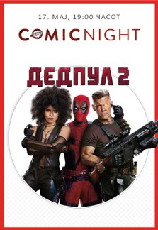 Comic Night - Deadpool 2