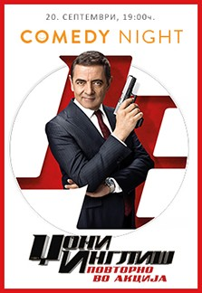 Comic Night - Johnny English 3