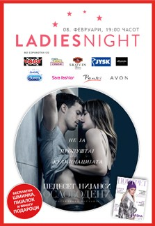 Ladies Night во Cineplexx!
