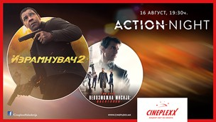 Аction Night во Cineplexx!